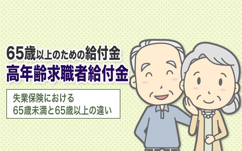 高年齢求職者給付金について